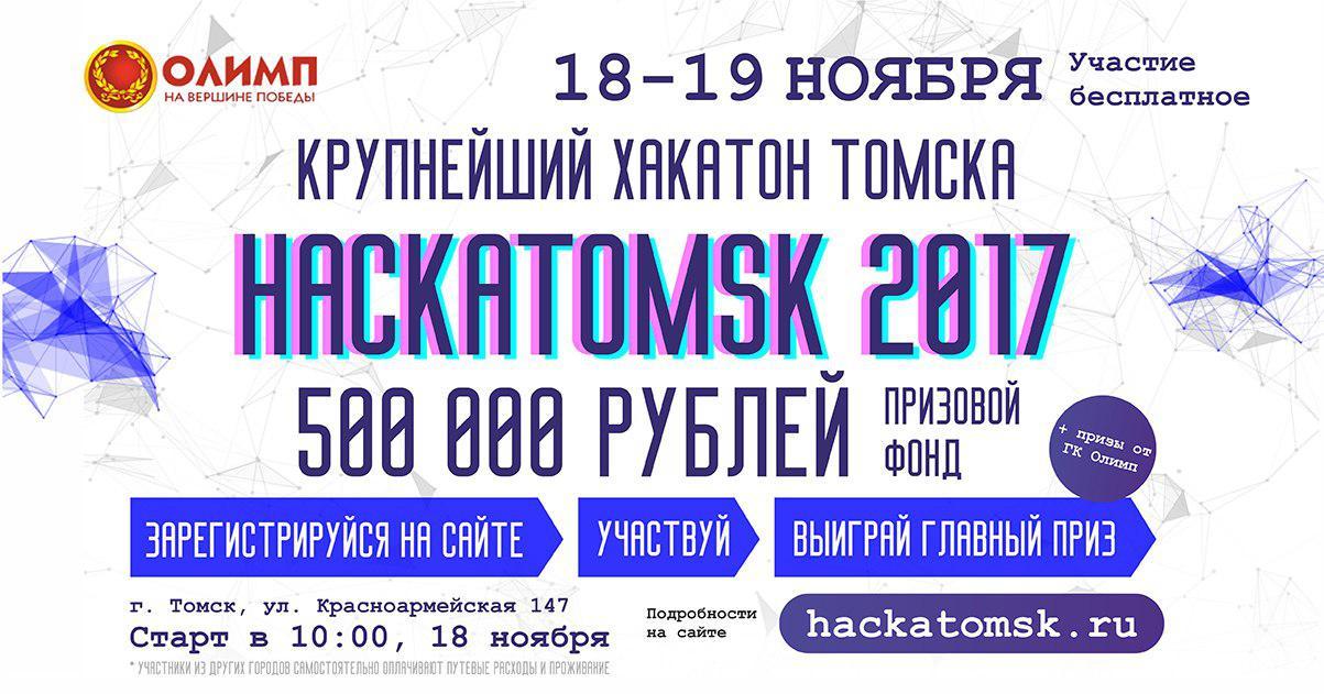 hackatomsk3